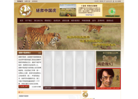 savechinastigers.cn