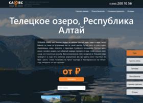 savs.ru