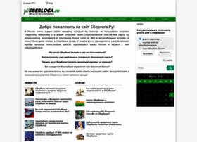 sberloga.ru