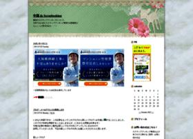 sbinchina.jugem.jp