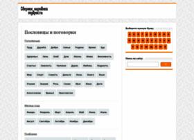 sbornik-mudrosti.ru