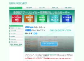 sbsserv.com
