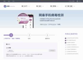 scan.netqin.com