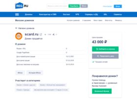 scard.ru