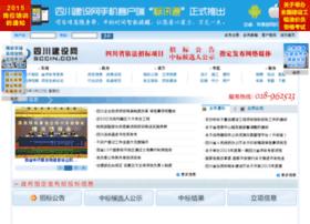 sccin.com.cn