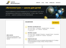 sch-int.ru