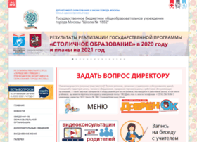 sch1862u.mskobr.ru