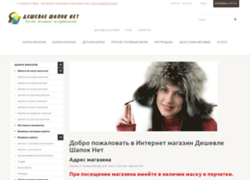 schapka.ru
