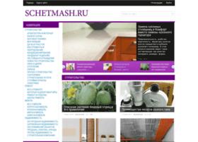 schetmash.ru