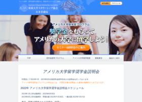 scholarship.jp