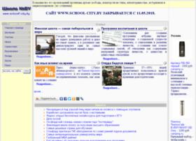 school-city.by