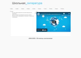 school-litra.ru