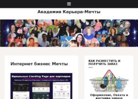 school.dream-career.ru