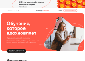 school.kontur.ru