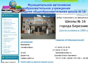 school16-5959.narod.ru