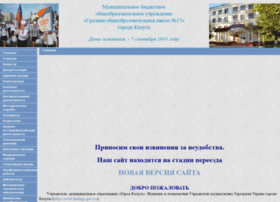school17kaluga.narod.ru