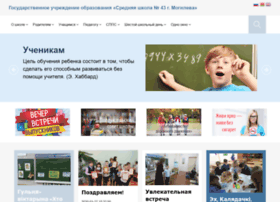 school43.mogilev.by