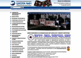 school91-nn.ru