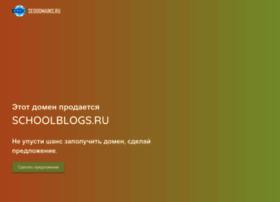 schoolblogs.ru