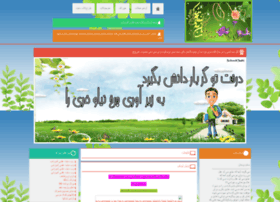 schoolchahi.blogfa.com