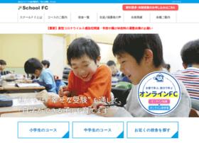schoolfc.jp