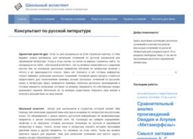 schooltask.ru