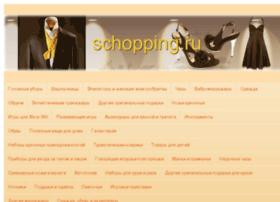 schopping.ru
