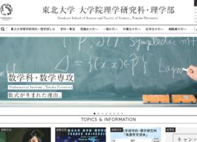 sci.tohoku.ac.jp