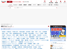 science.blogmura.com