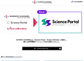 sciencechannel.jst.go.jp