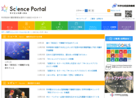 scienceportal.jp