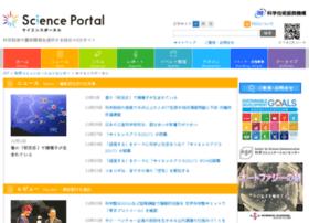 scienceportal.jp