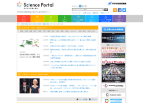 scienceportal.jst.go.jp