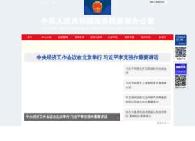 scio.gov.cn