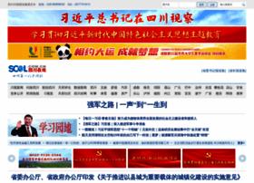 scol.com.cn
