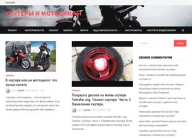 scooter-mania.ru