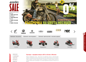 scooter-sale.ru