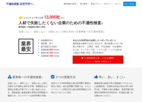 scouterweb.jp