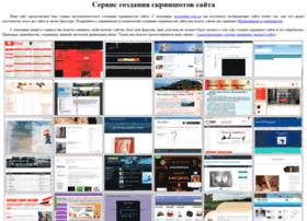 screenshot.com.ua