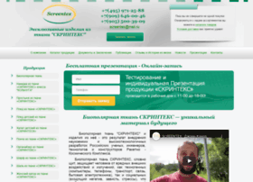 screentex.ru