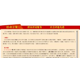 scsp.chizhou.gov.cn