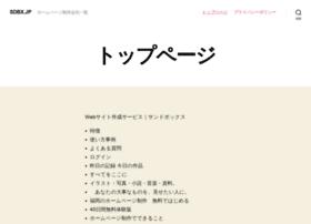 sdbx.jp