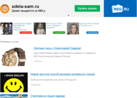 sdela-sam.ru