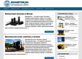 sdiabetom.ru