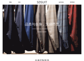 sdsuit.com