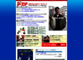 sealand.jp