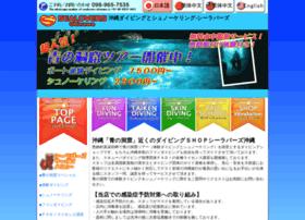 sealovers-okinawa.co.jp