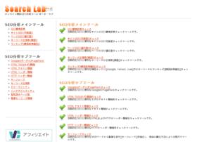 search-lab.jp