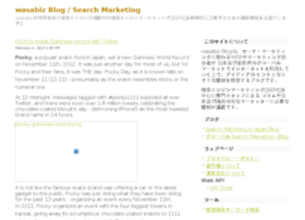 search-marketing.jp