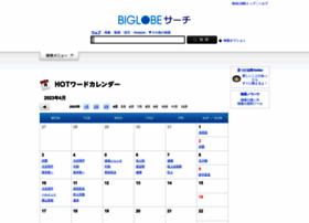 search.biglobe.ne.jp